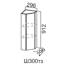Шкаф навесной (торцевой закрытый) 300/912